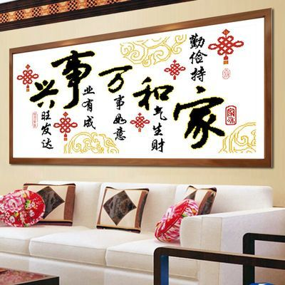 2019新款十字绣家和万事兴线绣印花简单大幅中国风客厅小简约现代