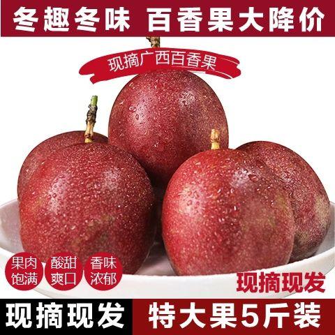 广西百香果热带水果新鲜鸡蛋果酱原浆10/3/5/1斤装大红果整箱包邮_1
