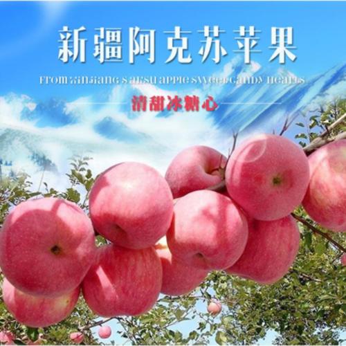 【脆甜多汁】新疆阿克苏冰糖心苹果当季新鲜水果多仓发货顺丰包邮