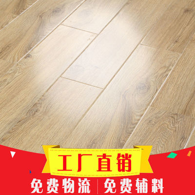 新品木地板强化复合耐磨防水厂家直销家用卧室客厅12mm金刚板木质