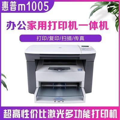 92599/惠普HP1005/1136黑白激光一体机多功能打印机证件扫描复印机
