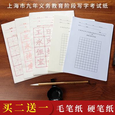 九年义务教育毛笔钢笔书法等级考试专用纸半生熟米字格宣纸硬笔纸