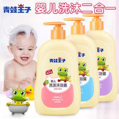 青蛙王子婴儿洗发沐浴露宝宝新生婴幼儿童洗发水沐浴乳二合一无泪