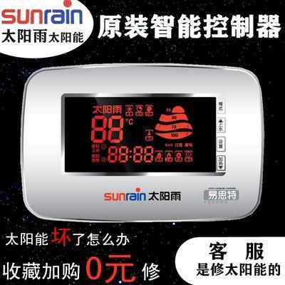 太阳雨太阳能智能全自动水温水位测控显示屏面板控制器仪表易思特
