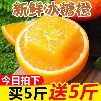 【超甜】湖南麻阳冰糖橙当季新鲜橙子水果3/5/10斤非夏橙脐橙