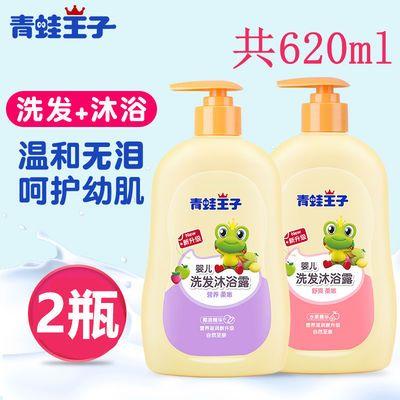 青蛙王子婴儿洗发沐浴露二合一新生儿童宝宝幼洗护洗发水沐浴乳液