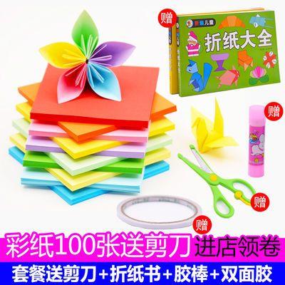 儿童手工折纸彩色折纸彩纸幼儿园正方形卡纸剪纸千纸鹤折纸书材料主图
