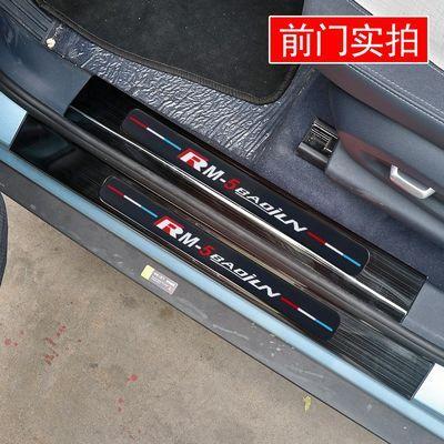 包邮2019-20款新宝骏RM5门槛护板rm5门槛板装饰条改装迎宾踏板
