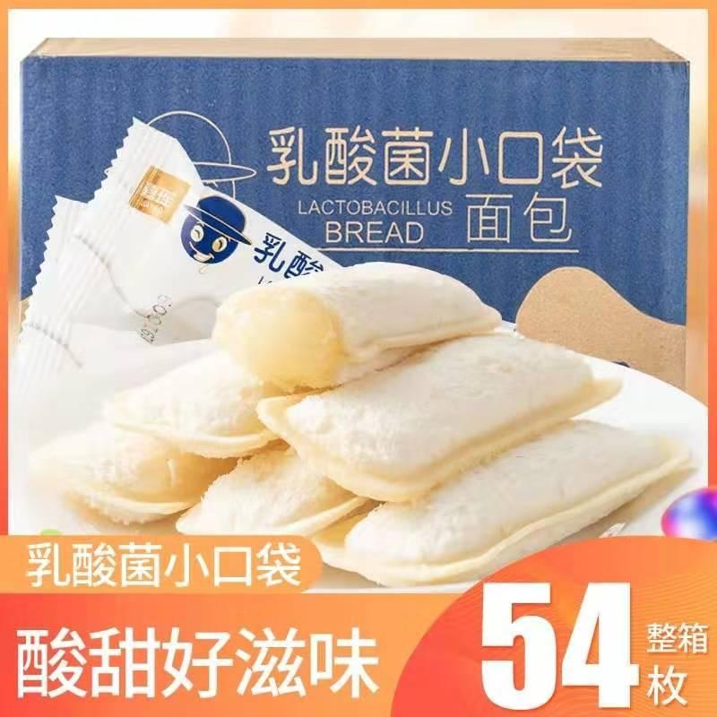 嘉瑶乳酸菌小口袋小面包整箱营养早餐零食宵夜充饥懒人速食小面包