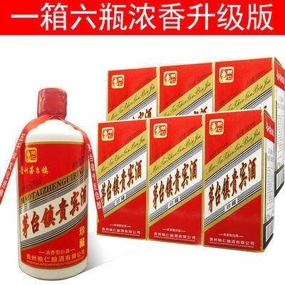 贵州赖仁贵宾酒浓香型52高度白酒粮食高粱酒500ml支一箱6支整箱