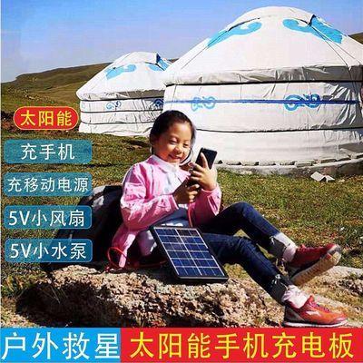5V6W单晶太阳能板充电器手机发电板电池板家用户外便携充电宝全套