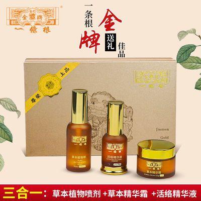 【年货价 台湾伴手礼】金门一条根活络油颈肩酸痛膏中老年送礼盒