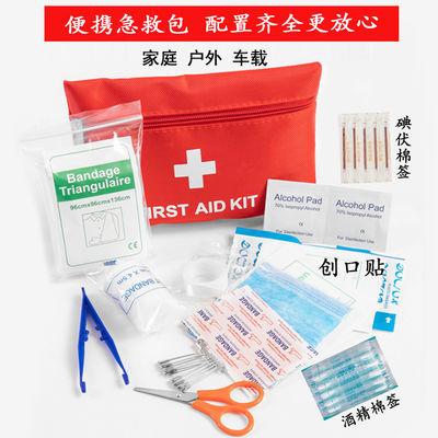 旅行户外野外求生车载便携急救包学生家用急救用品应急小型医疗包