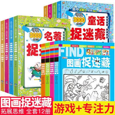 隐藏的图画捉迷藏童话名著找图大发现儿童找不同迷宫书专注力训练