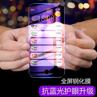 苹果X/XR/Xs紫蓝光膜iphone11promax护眼抗蓝光8/7/6s plus钢化膜