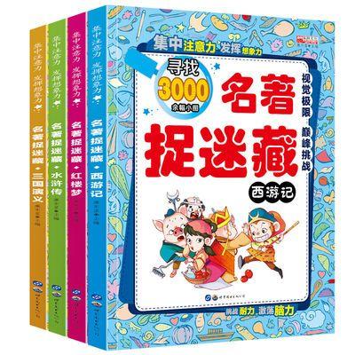 4册四大名著图画捉迷藏找隐藏的图画视觉发现益智游戏专注力训练