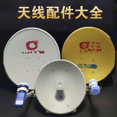 锅配件电视接收器天线锅户接收天线室外接收小锅盖户户可用 通用