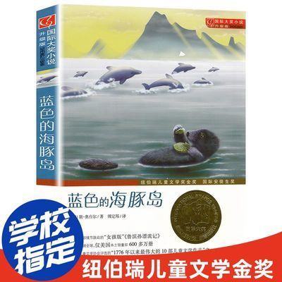 蓝色的海豚岛 正版包邮国际大奖小说 青少年少儿文学故事图书籍【3月11日发完】