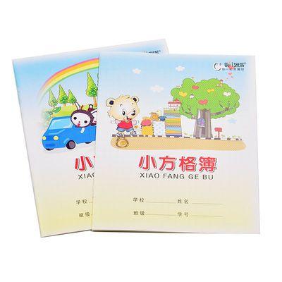 伟盛小方格簿小方格本 小学生幼儿园统一标准作业簿作业本子24开