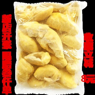 A级泰国金枕头榴莲新鲜特价 进口水果去核速冻榴莲肉有核顺丰包邮