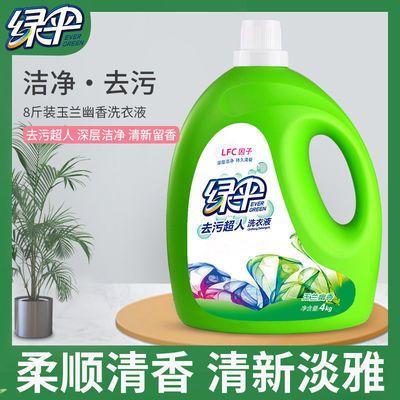綠傘洗衣液4kg/瓶家庭裝玉蘭幽香大桶裝去污超人衣物護理深層潔凈
