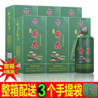 【怀初】荷花酒贵州酱香型53度粮食酒水白酒整箱500ml礼盒装