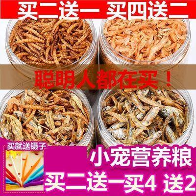 面包虫干淡水虾干小鱼干仓鼠用品金丝熊零食刺猬乌龟猫饲料粮食