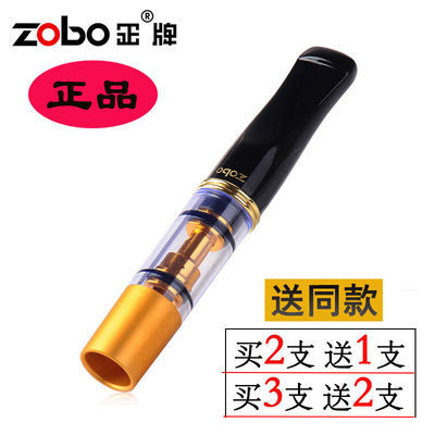 ZOBO正牌烟嘴循环型双重过滤烟具可清洗过滤器男士香菸滤嘴带