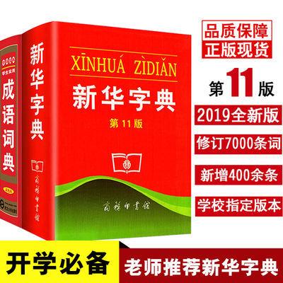 字典全套新华字典正版最新版成语词典大全现代汉语词典第7版字典