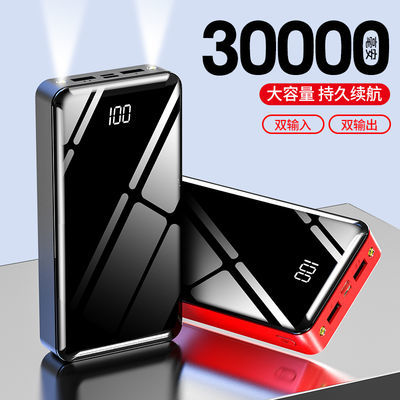 全面屏快充大容量30000毫安充电宝 通用所有苹果安卓手机移动电源