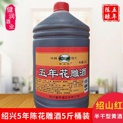 绍兴五年陈花雕老酒绍山红5斤桶糯米黄酒泡阿胶调味加饭料酒月子