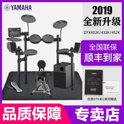 YAMAHA雅马哈电子鼓DTX402K 432K专业便携式电鼓儿童初学者架子鼓