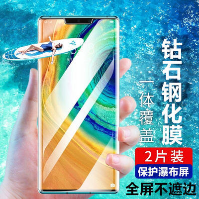 华为mate30pro钢化膜mate30手机膜全屏曲屏高清玻璃膜30pro水凝膜