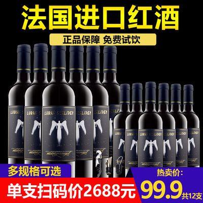 法国进口红酒葡萄酒红酒整箱干红750ml过节送礼婚礼酒多规格可选
