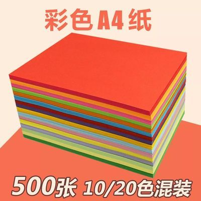 A4彩色复印纸打印纸折纸手工纸彩纸卡纸千纸鹤手工制作材料80g纸主图