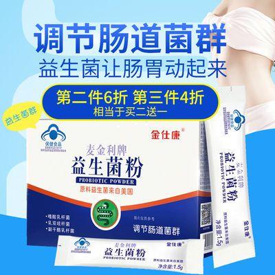 美国进口活性益生菌金仕康麦金利益生菌粉10袋调节肠道菌群保健品