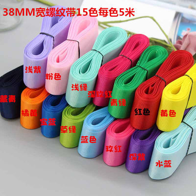 38MM纯色罗纹带螺纹带手工DIY蝴蝶结丝带发饰发夹材料配件每色5米