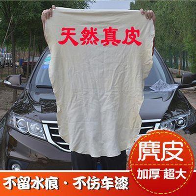 真皮鹿皮巾洗车毛巾擦车加厚麂皮巾擦车巾吸水大号鸡皮擦玻璃抹布