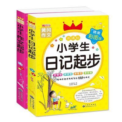全套2本黄冈作文注音版小学生作文起步 日记起步 1-4年级教辅书籍