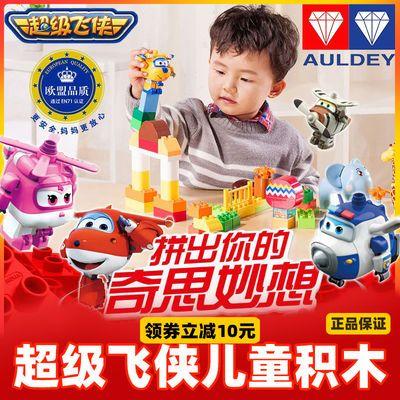 奥迪双钻超级飞侠积木益智拼装3岁+起儿童玩具礼物大颗粒乐迪小爱【3月17日发完】