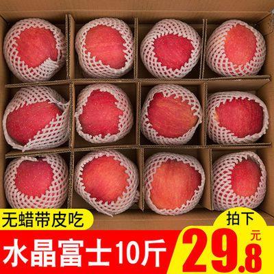 【现摘】陕西应季红富士苹果批发5/10斤现摘当季新鲜脆甜水果