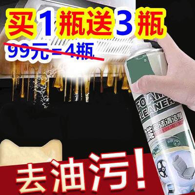 泡沫清洁剂厨房清洗剂多功能泡沫清洁剂强力油污家用车金达隆特马