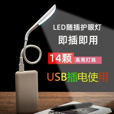 USB插电台灯护眼学习学生宿舍神器书桌卧室床头阅读便捷节能LED灯