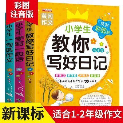 全套3本小学生黄冈作文注音版一句话作文教你写好日记学写一段话