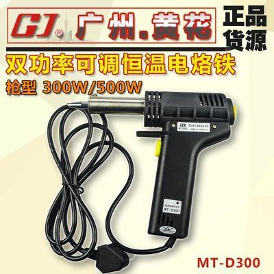 广州黄花 MT-D300/MT-D500 双功率可调恒温电烙铁 300W/500W