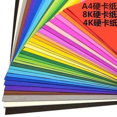 【送剪刀+双面胶】卡纸手工彩色a4厚卡纸硬卡纸4K卡纸8开手工折纸