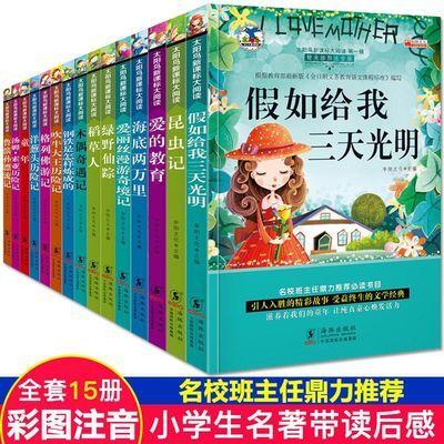 经典世界名著全套15册 2-6年级课外阅读书籍注音版儿童文学必读书