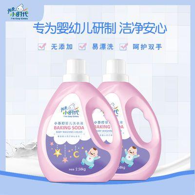 【母婴可用】我是小时代小苏打低泡婴儿洗衣液持久清香无荧光剂