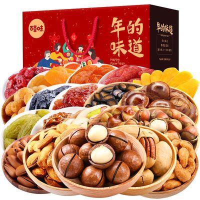 百草味 全家的年夜饭豪华版 每日坚果坚果礼盒年货大礼包 20包装