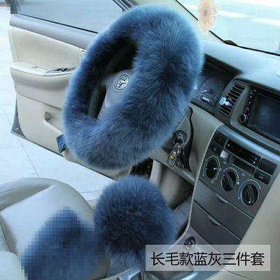 冬季纯羊毛长毛方向盘套毛绒汽车把套真皮电动车把套三件套通用女